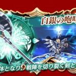 【白猫】白銀の槍斧/英雄クライヴモチーフ餅武器の評価と性能