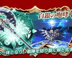 【白猫】白銀の槍斧_真・シルヴァリージャスティス武器スキル_英雄クライヴモチーフ餅武器
