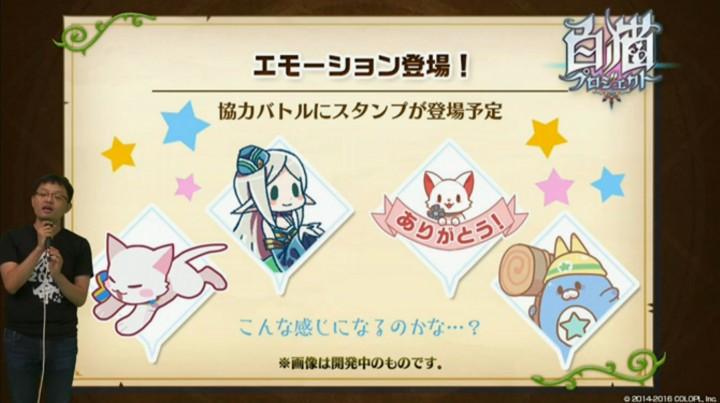 【白猫】2周年記念ニコ生最新情報20
