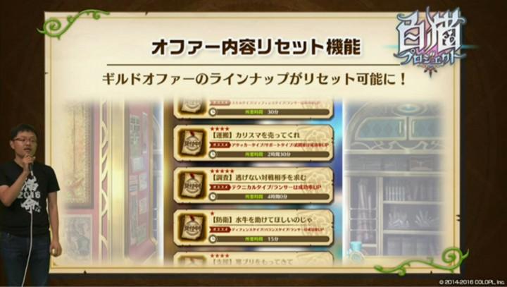 【白猫】2周年記念ニコ生最新情報25
