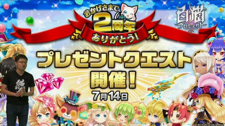 【白猫】2周年記念ニコ生最新情報3