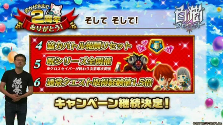 【白猫】2周年記念ニコ生最新情報5
