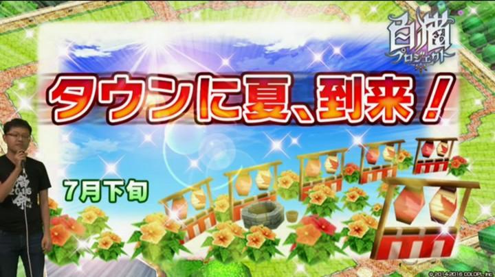 【白猫】2周年記念ニコ生最新情報6