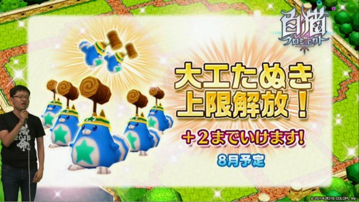 【白猫】2周年記念ニコ生最新情報8