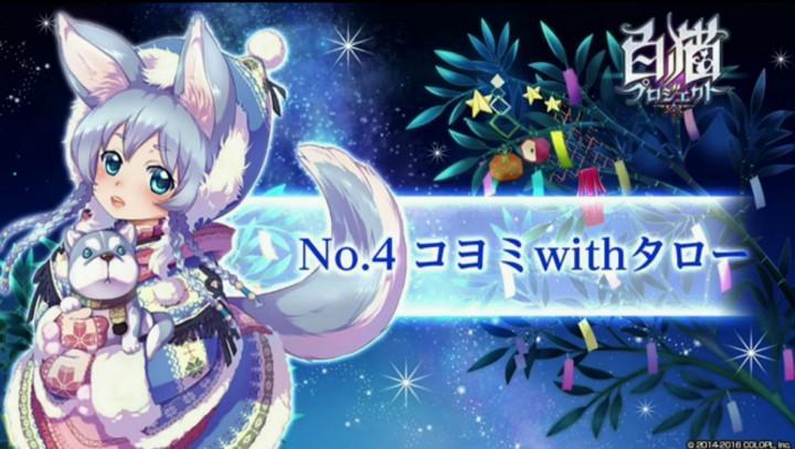 【白猫】2周年記念ニコ生31
