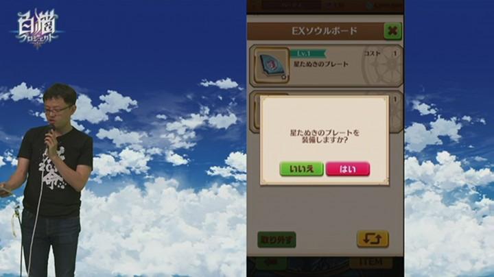 【白猫】EXボードe