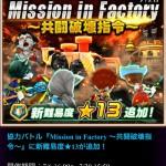 【白猫】星13ミッションインファクトリー攻略と適正キャラクターや報酬の紹介