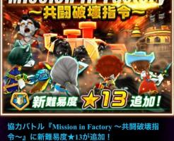 【白猫】Mission in Factory(ミッションインファクトリー)