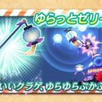 【白猫】くらげ舟<ぷかぷか>/夏ノアライダーモチーフ武器評価と性能