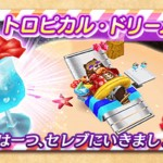 【白猫】トロピカルマジック/サマー夏カムイモチーフ餅武器の評価と性能