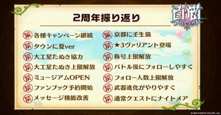 【白猫】ニコ生2015年8月25日最新情報1