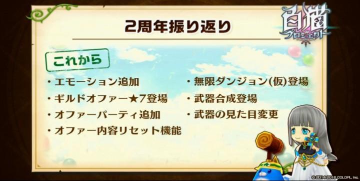 【白猫】ニコ生2015年8月25日最新情報2