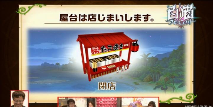 【白猫】ニコ生2015年8月25日最新情報29