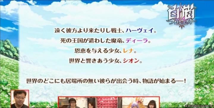 【白猫】ニコ生2015年8月25日最新情報31