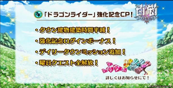 【白猫】ニコ生2015年8月25日最新情報37