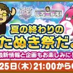 【白猫】ニコ生8月25日しろニャま!#17・最新情報まとめ(8/25)