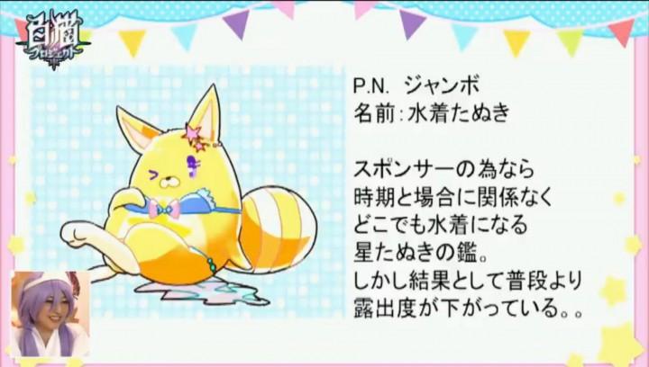 【白猫】ニコ生2015年8月25日213