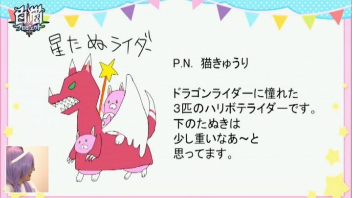 【白猫】ニコ生2015年8月25日29