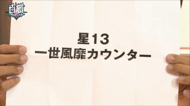 【白猫】ニコ生2015年8月25日31
