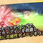 【白猫】プラクティススィング/チャコモチーフ餅武器の評価と性能