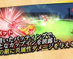 【白猫】プラクティススィング_真・メジャーチャンピオン:『チャコ』(剣士)モチーフ餅武器スキル
