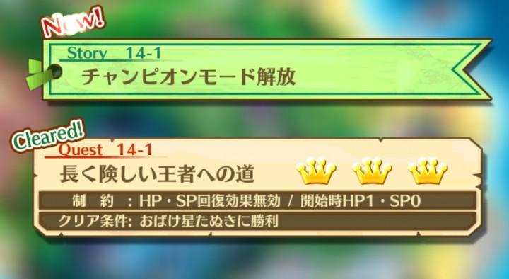 【白猫】夏島チャンピオンモード解放条件1