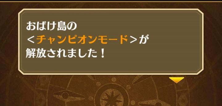 【白猫】夏島チャンピオンモード解放条件3