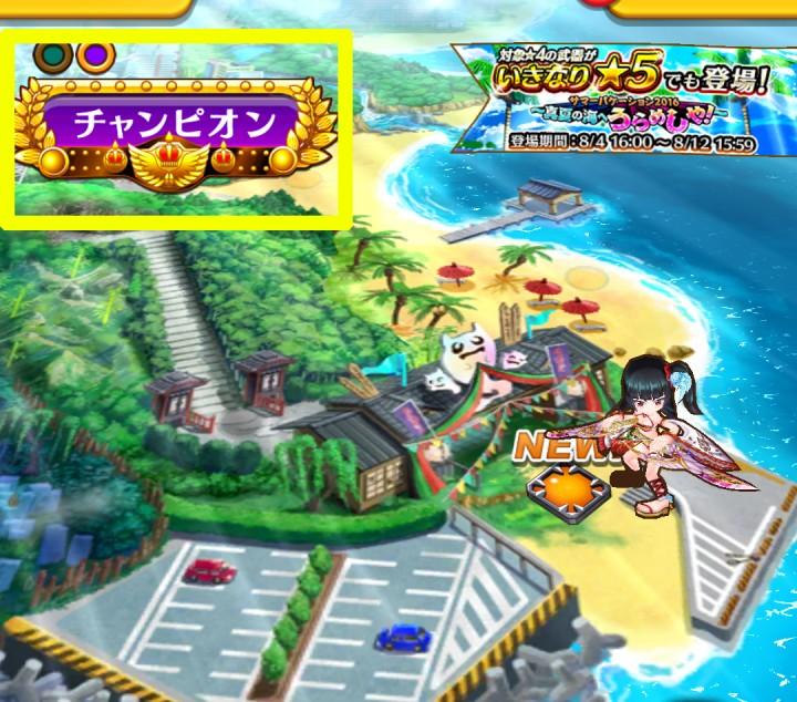 【白猫】夏島チャンピオンモード解放条件5