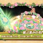 【白猫】楽園薔薇<白昼>/レナモチーフ餅武器の評価と性能