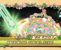 【白猫】楽園薔薇<白昼>_楽園薔薇<暁天>:『レナ』ランサー(槍)モチーフ餅武器スキル
