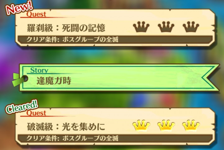 【白猫】水月鏡花~饗宴討鬼譚~:破滅級「光を集めに」クリアとシークレット羅刹級出現
