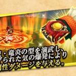 【白猫】竜心拳/クウモチーフ餅武器評価と性能