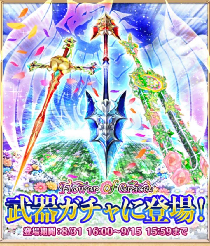 【白猫】Flower-of-Grace(フラワーオブグレイス)花咲く竜の島武器ガチャ.