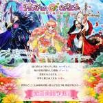 【白猫】Flower of Grace(フラワーオブグレイス)花咲く竜の島攻略とシークレットや報酬の紹介