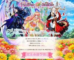 【白猫】Flower of Grace(フラワーオブグレイス)花咲く竜の島.
