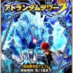 【白猫】プロフェッショナルタワー3「アトランダムタワー3」の攻略と報酬や適正キャラクターの紹介