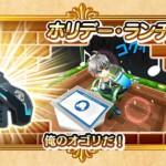 【白猫】ギターケースガン/探偵ザック(弓)モチーフ餅武器の評価と性能