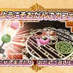 【白猫】三色団子/探偵ツキミ(双剣)モチーフ餅武器の評価と性能