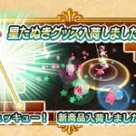 【白猫】星たぬランス/探偵ポンライダーモチーフ餅武器評価と性能