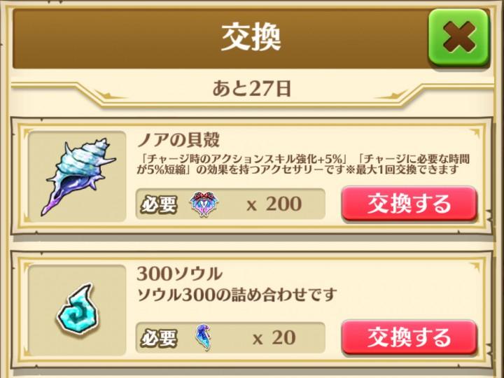 【白猫】絶海の侵略者破滅級シークレット解放条件4