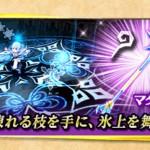 【白猫】ルプシ・ニハル/マフユモチーフ餅武器の評価と性能(スキル)