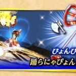 【白猫】打ち出の小槌/ヒヨリモチーフ餅武器評価と性能(スキル)