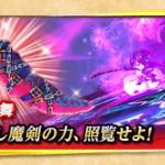 【白猫】龍剣アグリオス/ギュスターヴモチーフ餅武器評価と性能(スキル)