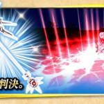 【白猫】ギルティデシジョン/パニッシュモチーフ餅武器評価と性能(スキル)