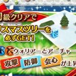 【白猫】クリスマスツリーの必要ルーンと逆算早見表の紹介(クリスマス2014)
