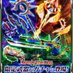 【白猫】ダグラス3(ブレイブザライオン3)武器ガチャ当たりランキングと評価一覧の紹介