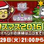 【白猫】ニコ生11月29日しろニャま!#19・最新情報まとめ(11/29)