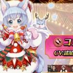 【白猫】クリスマスコヨミ(双剣)の評価と声優等オススメ武器とアクセサリの紹介