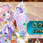 【白猫】クリスマスクレア竜(電車ライダー)の評価とオススメ武器やアクセサリ紹介