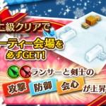 【白猫】パーティー会場の必要ルーンと逆算早見表の紹介(クリスマス2014)